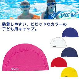 (分組班次)VIEW(觀點)青少年雙用遊泳帽V56(供遊泳/小孩使用的/2WAY/遊泳帽子)