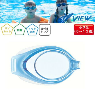(packet service 200 yen possibility) lens VC750 (/ kids for the / primary schoolchild for 6-12 years old) with swimming goggles degree for the VIEW (view) youth