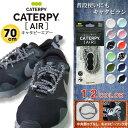 (パケット便送料無料)CATERPYRUN(キャタピラン)キャタピーエアー AIR AR70-76 (シューレース/結ばない靴ひも)