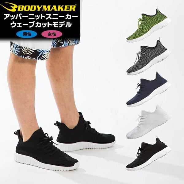 BODYMAKER(ボディメーカー) アッパーニットスニーカー ウェーブカットモデル(運動靴/フィットネス)