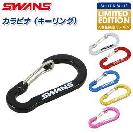 (パケット便200円可能)SWANS(スワンズ) カラビナ SA113(キーリング/キーホルダー/限定商品)