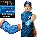 (パケット便送料無料)naoss(ナオス) トクサンTV コラボ 肘サポーター(野球/ベースボール/エルボー/限定)