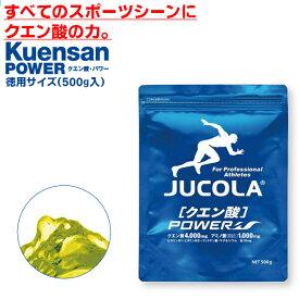 (パケット便送料無料)JUCOLA(ジャコラ) クエン酸パワー 徳用サイズ(500g入)(スポーツドリンク/サプリメント)