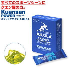 (パケット便送料無料)JUCOLA(ジャコラ) クエン酸パワー スティックタイプ(14包入)(スポーツドリンク/サプリメント)