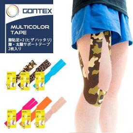 (パケット便200円可能)GONTEX(ゴンテックス) 膝貼足+2 ヒザハッタリ 膝・太腿サポートテープ 2枚(テーピング/トレッキング)