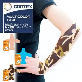 (パケット便200円可能)GONTEX(ゴンテックス) 肘貼手1 ヒジハッテ 肘・前腕サポートテープ 2枚(テーピング/テニス/野球)