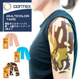 (パケット便200円可能)GONTEX(ゴンテックス) 肩貼手2 カタハッテ 肩・上腕サポートテープ 2枚(テーピング/テニス/クライミング)