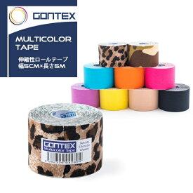(パケット便200円可能)GONTEX(ゴンテックス) 伸縮性ロールテープ 幅5cm×長さ5m(テーピング/サポーター)