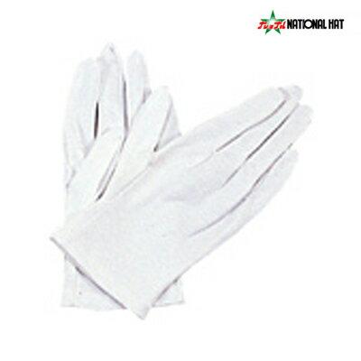 (パケット便200円可能)NATIONAL HAT(ナショナルハット)応援団手袋 白(綿100%)運動会・スポーツ用品 N-912