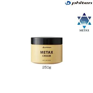 phiten(ファイテン)メタックスクリーム 250g 塗るボディケア(EY176000)