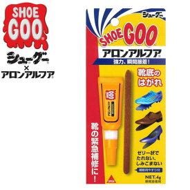 (パケット便送料無料)SHOE GOO(シューグー)シューグー×アロンアルファ(靴補修/修理/DIY)
