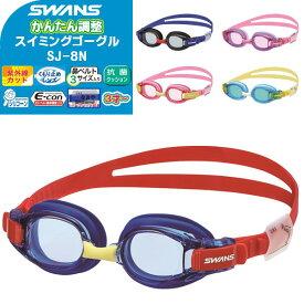 (パケット便200円可能)SWANS(スワンズ) かんたん調節 スイミングゴーグル SJ-8N 子供用(3-8才対応/キッズ/水中メガネ/スイミング)
