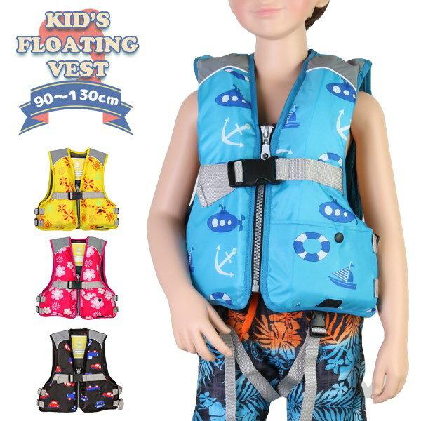 FINE JAPAN(ファインジャパン) キッズ フローティングベスト FV6153(ジュニア 幼児 子供用 海水浴 川遊び 釣り 水遊び 浮き具 ライフジャケット)