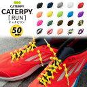 (パケット便送料無料)CATERPYRUN(キャタピラン)結ばない靴ひも 50cm【ランニング/マラソン/伸縮型靴紐】N507