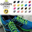 (パケット便送料無料)CATERPYRUN(キャタピラン)結ばない靴ひも 75cm【ランニング/マラソン/伸縮型靴紐】N757