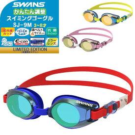SWANS(スワンズ) 子供用 キッズ ジュニア スイミングゴーグル ミラー SJ-9M(水中メガネ 水泳 3歳 4歳 5歳 6歳 7歳 8歳 水遊び 幼稚園)(パケット便200円可能)