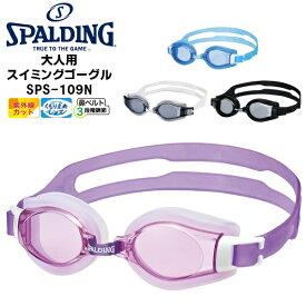 (パケット便200円可能)SPALDING(スポルディング) スタンダード スイミングゴーグル SPS-109N(大人用/水泳/スイミング)