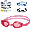 (パケット便200円可能)SPALDING(スポルディング) ジュニア用 スイミングゴーグル SPSJ-152(子供用/水泳/スイミング/小…