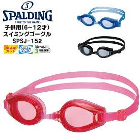 (パケット便200円可能)SPALDING(スポルディング) ジュニア用 スイミングゴーグル SPSJ-152(子供用/水泳/スイミング/小学生)
