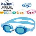 (パケット便200円可能)SPALDING(スポルディング) キッズ用 スイミングゴーグル SPSJ-153(子供用/水泳/スイミング/幼児…
