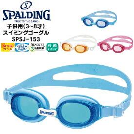 (パケット便200円可能)SPALDING(スポルディング) キッズ用 スイミングゴーグル SPSJ-153(子供用/水泳/スイミング/幼児/低学年)