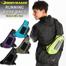BODYMAKER(ボディメーカー) ランニング ボディバッグ ランニングバッグ スマホホルダー (パケット便送料無料)