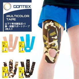 (パケット便200円可能)GONTEX(ゴンテックス) 山下り専用膝貼足+5 ヒザハッテ 膝・前腿サポートテープ 2枚(テーピング/トレラン)