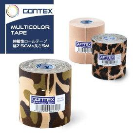 (パケット便200円可能)GONTEX(ゴンテックス) 伸縮性ロールテープ 幅7.5cm×長さ5m(テーピング/サポーター)