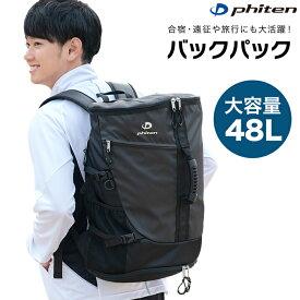 phiten(ファイテン)スポーツバックパック メタックス 大容量 BV231000