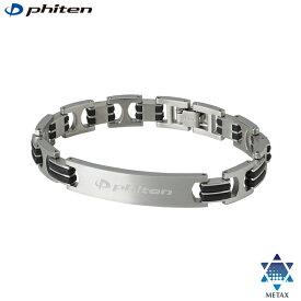 phiten(ファイテン)ハードコートチタンブレス メタックス ワイド JX924