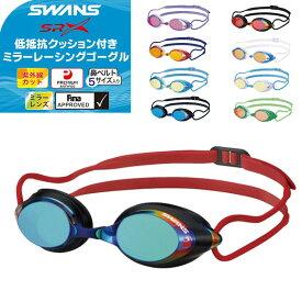 SWANS(スワンズ) クッション付き ミラー レーシング ゴーグル 水中メガネ/競泳/スイミング/曇り止め/紫外線カット/FINA承認 SRX-MPAF(パケット便200円可能)