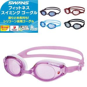 SWANS(スワンズ) フィットネス用 ゴーグル スイミング/水泳/男女兼用/曇り止め/紫外線カット SW-43PAF(パケット便200円可能)