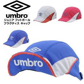 アンブロ(UMBRO) ジュニア フットボールプラクティスキャップ UUDNJC03(パケット便送料無料)