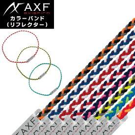 AXF(アクセフ) カラーバンド (リフレクター) ネックレス/リストバンド/アンクレット(パケット便送料無料)