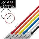 AXF(アクセフ) カラーバンド (リフレクター単色) ネックレス/リストバンド/アンクレット(パケット便送料無料)
