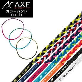 AXF(アクセフ) カラーバンド (ロゴ) ネックレス/リストバンド/アンクレット(パケット便送料無料)