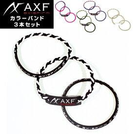 AXF(アクセフ) カラーバンド 3本セット リストバンド/アンクレット(パケット便送料無料)