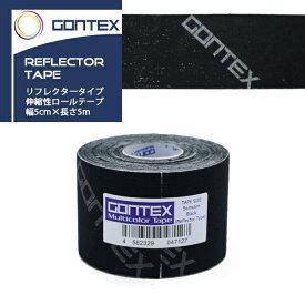 GONTEX(ゴンテックス) 伸縮性ロールテープ リフレクタータイプ 幅5cm×長さ5m(テーピング/サポーター)(パケット便200円可能)