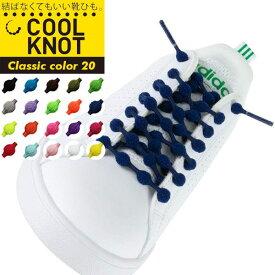 COOLKNOT(クールノット) 結ばなくてもいい靴ひも ベーシック カラー M/Lサイズ 靴紐/シューレース/ラン/仕事/子供/大人(パケット便送料無料)