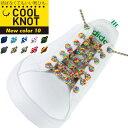 COOLKNOT(クールノット) 結ばなくてもいい靴ひも ニュー カラー M/Lサイズ 靴紐/シューレース/ラン/仕事/子供/大人(…