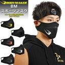 BODYMAKER (ボディメーカー) BM スポーツ マスク AI036 フェイスマスク フェイスガード フィットネス トレーニング ラ…