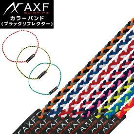 AXF(アクセフ) カラーバンド (ブラックリフレクタ) ネックレス/リストバンド/アンクレット(パケット便送料無料)