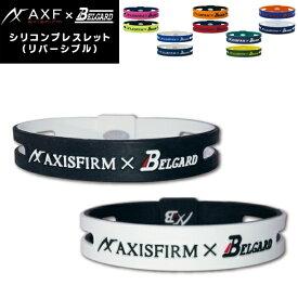 AXF(アクセフ) BELGARD(ベルガード) シリコンブレスレット リストバンド/ブレスレット/コラボ(パケット便送料無料)