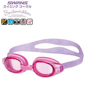 SWANS(スワンズ) ボンボンリボン スイミング ゴーグル Bonbonribbon/水中メガネ/子供用/キッズ/低学年/幼児 SW-BO4(パケット便200円可能)