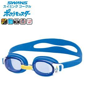 SWANS(スワンズ) ポケットモンスター スイミング ゴーグル Pokemon/水中メガネ/子供用/キッズ/低学年/幼児 SW-PK9(パケット便200円可能)