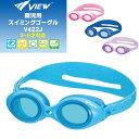 (パケット便200円可能)VIEW(ビュー)園児用 スイミングゴーグル Enzy V422J (3〜5歳対応/キッズ/幼児/スイミング/タバ…