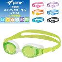 (パケット便200円可能)VIEW(ビュー)子ども用 スイミングゴーグル V710J (4〜9歳対応/キッズ/ジュニア/スイミング/タバ…