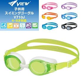 (パケット便200円可能)VIEW(ビュー)子ども用 スイミングゴーグル V710J (4〜9歳対応/キッズ/ジュニア/スイミング/タバタ)【あす楽】