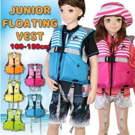 FINE JAPAN(ファインジャパン) キッズ ジュニア フローティングベスト FV6116 子供用 海 川 釣り 水遊び 救命胴衣