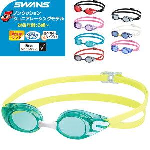 (パケット便200円可能)SWANS(スワンズ)ジュニア ノンクッション レーシングスイミングゴーグル SR-11JN(水中メガネ/競泳/FINA承認/日本製)